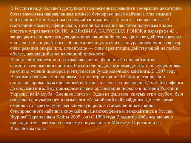 В России ввиду большей доступности заснеженных равнин и замёрзших акваторий б...