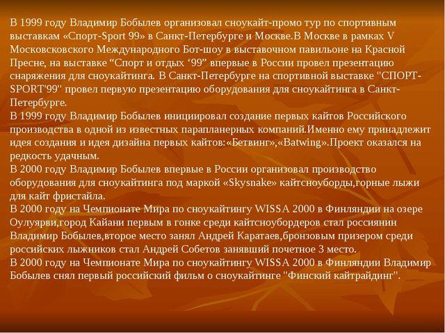 В 1999 году Владимир Бобылев организовал сноукайт-промо тур по спортивным выс...