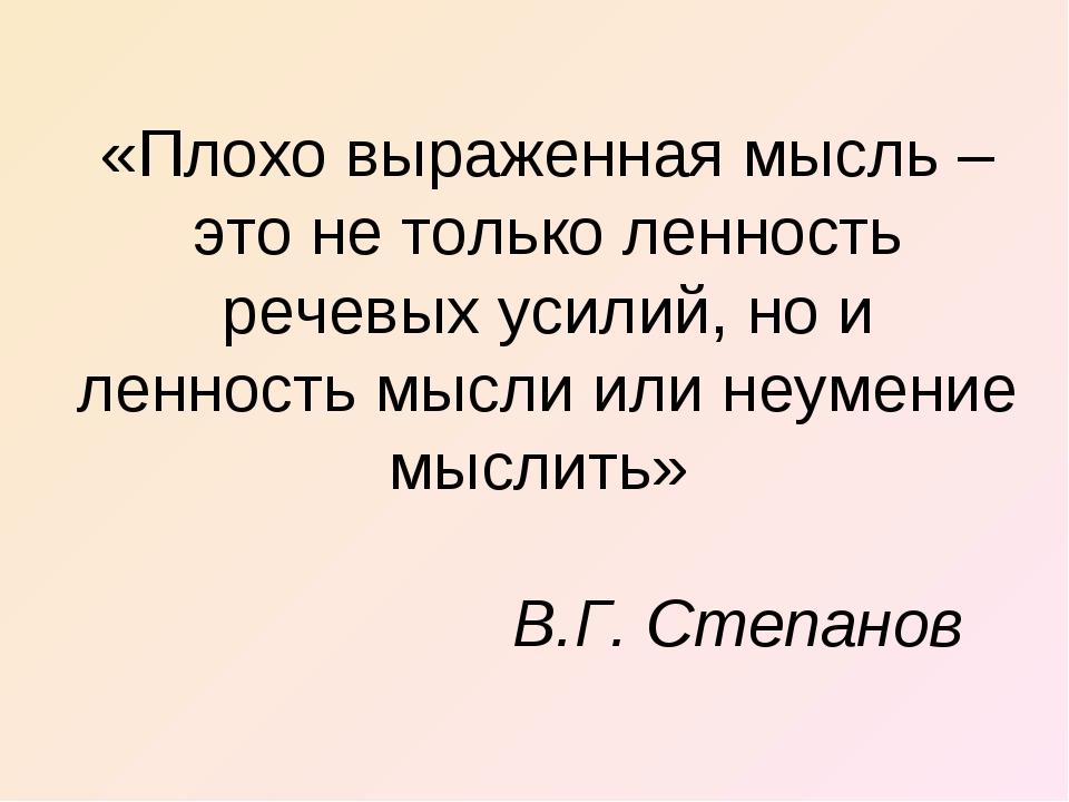 «Плохо выраженная мысль – это не только ленность речевых усилий, но и ленност...