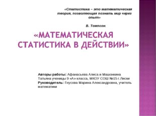 Авторы работы: Афанасьева Алиса и Машонкина Татьяна ученицы 9 «А» класса, МКО