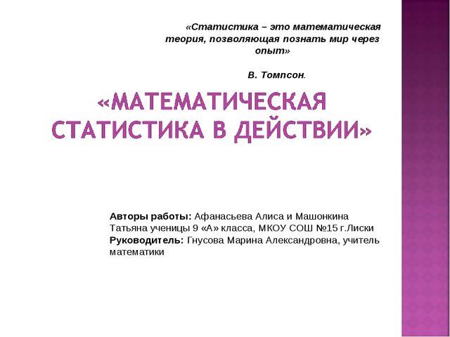 Авторы работы: Афанасьева Алиса и Машонкина Татьяна ученицы 9 «А» класса, МКО...