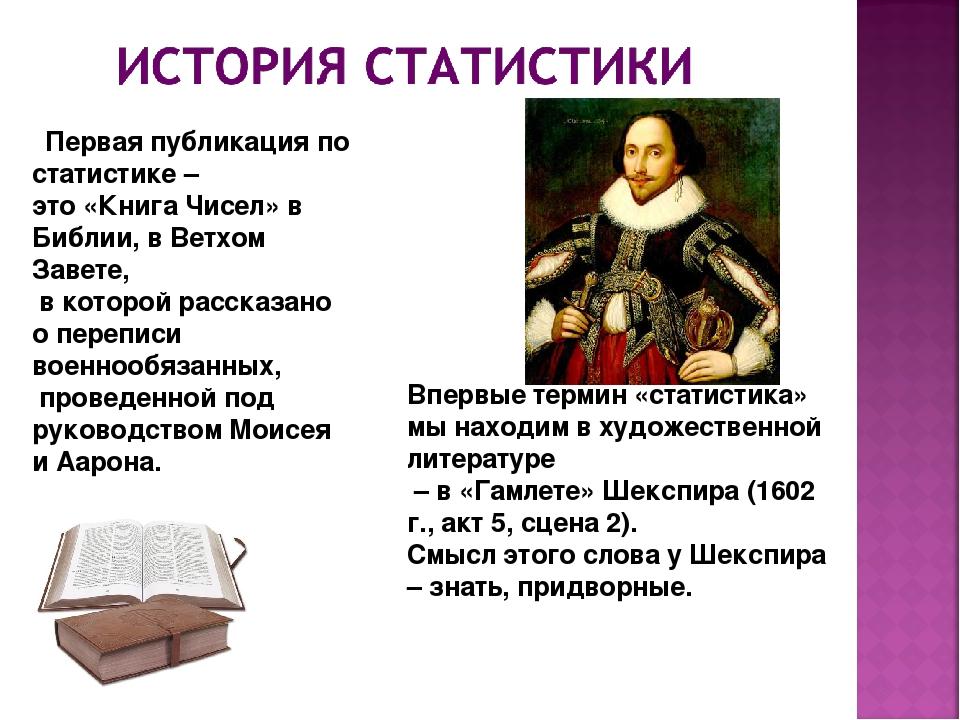 Первая публикация по статистике – это «Книга Чисел» в Библии, в Ветхом Завет...