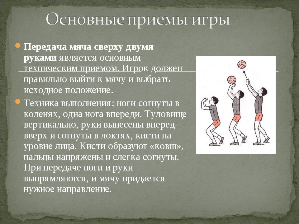Передача мяча сверху двумя руками является основным техническим приемом. Игро...