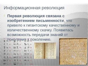 Информационная революция Первая революциясвязана с изобретением письменности
