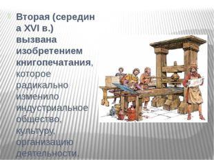 Вторая(середина XVI в.) вызвана изобретением книгопечатания, которое радикал