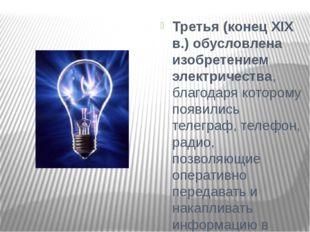 Третья(конец XIX в.) обусловлена изобретением электричества, благодаря котор