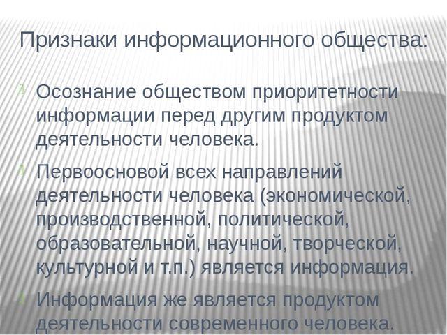 Признаки информационного общества: Осознание обществом приоритетности информа...