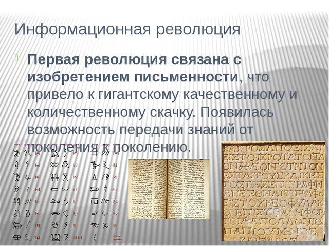 Информационная революция Первая революциясвязана с изобретением письменности...