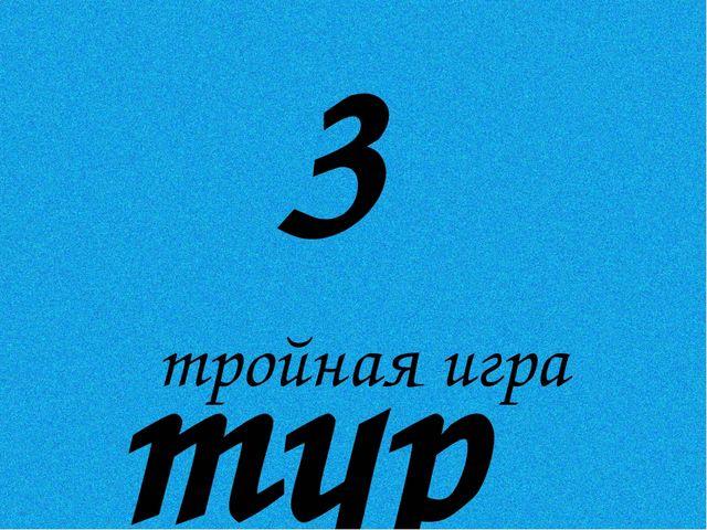 3 тур тройная игра