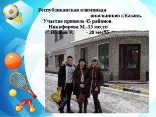 Республиканская олимпиада школьников г.Казань. Участие приняло 45 районов. Ни