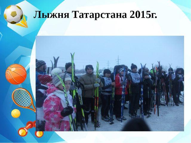 Лыжня Татарстана 2015г.
