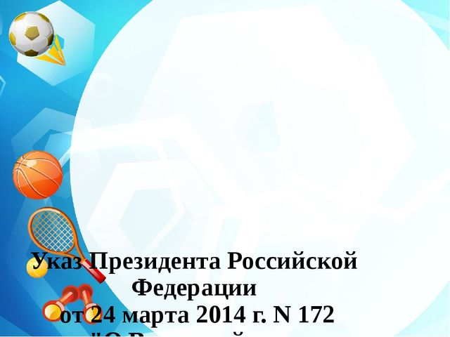 """Указ Президента Российской Федерации от 24 марта 2014 г. N 172 """"О Всероссийс..."""