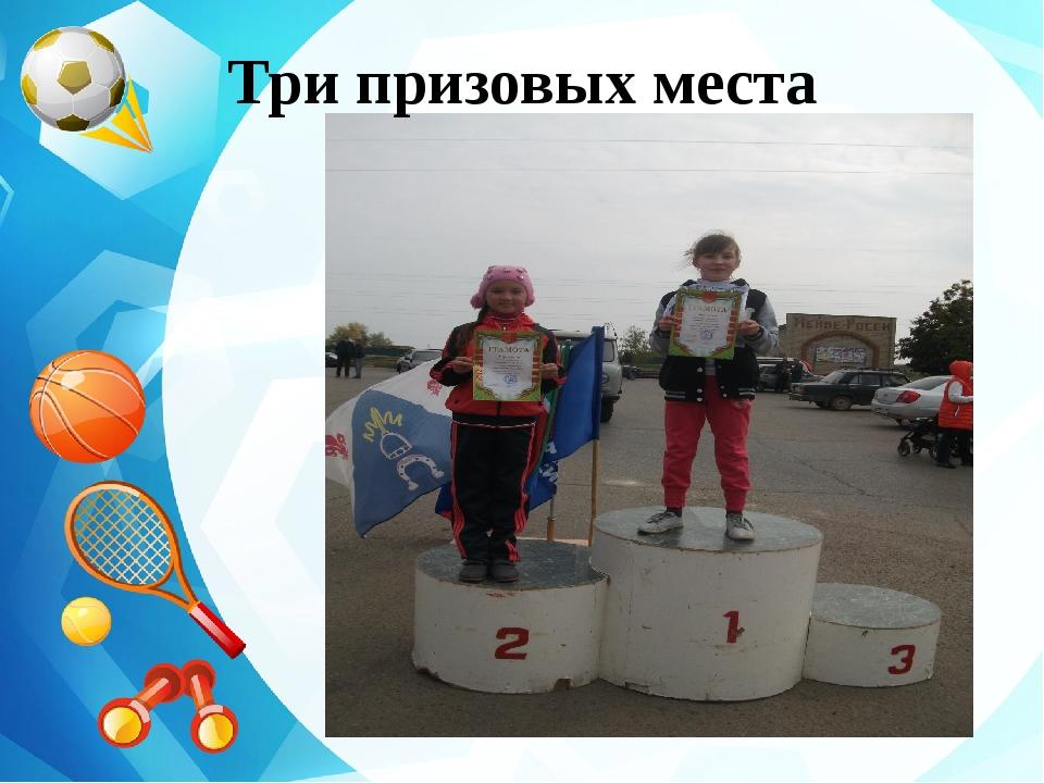 Три призовых места