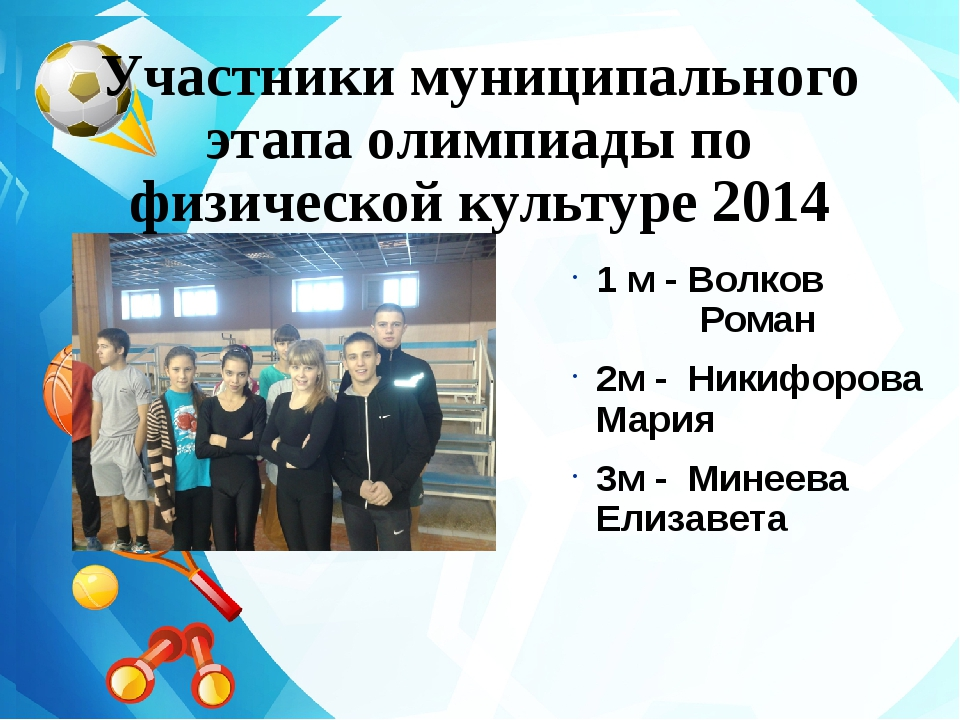Участники муниципального этапа олимпиады по физической культуре 2014 1 м - Во...