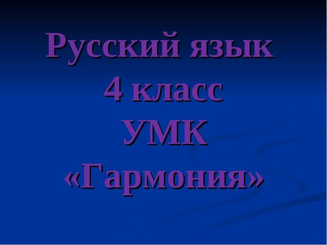 Русский язык 4 класс УМК «Гармония»