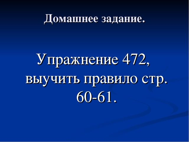 Домашнее задание. Упражнение 472, выучить правило стр. 60-61.