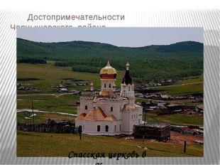 Достопримечательности Чернышевского района Спасская церковь в с.Курлыч