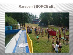 Лагерь «ЗДОРОВЬЕ»