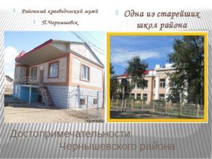 Достопримечательности Чернышевского района Районный краеведческий музей П.Чер