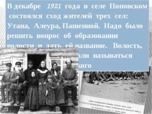 В декабре1921года в селе Поповском состоялся сход жителей трех сел:Утана,Але