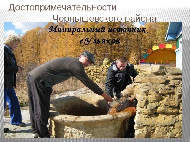 Достопримечательности Чернышевского района Миниральный источник с.Ульякан