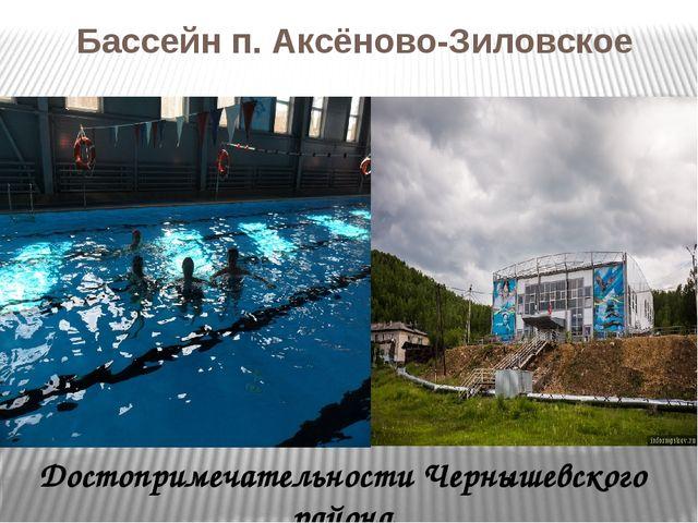 Бассейн п. Аксёново-Зиловское Достопримечательности Чернышевского района