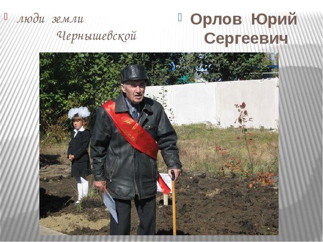 люди земли Чернышевской Орлов Юрий Сергеевич