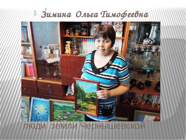 люди земли Чернышевской  Зимина Ольга Тимофеевна