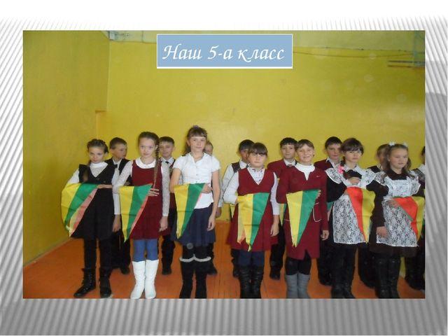 Наш 5-а класс