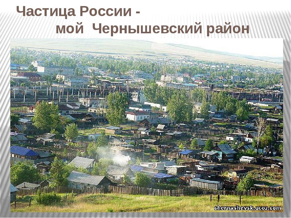 Частица России - мой Чернышевский район