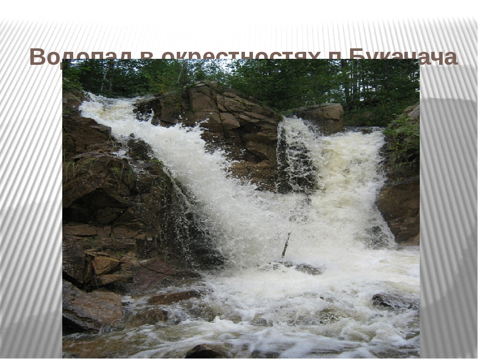 Водопад в окрестностях п.Букачача