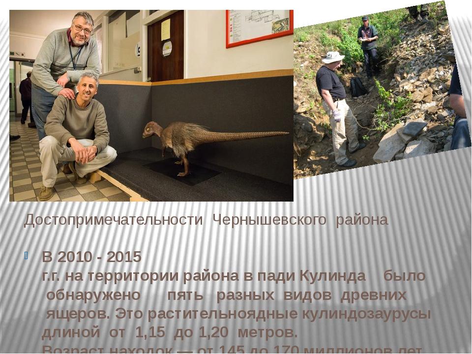 Достопримечательности Чернышевского района В2010 - 2015 г.г.натерриториир...
