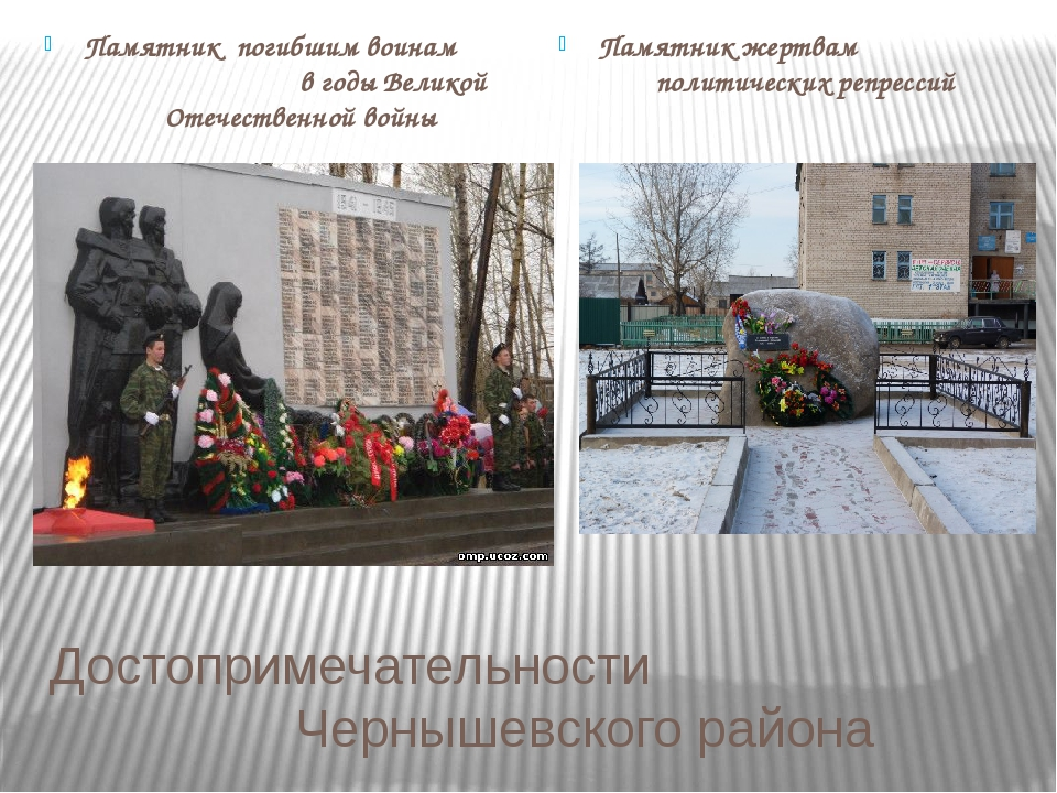 Достопримечательности Чернышевского района Памятник погибшим воинам в годы Ве...