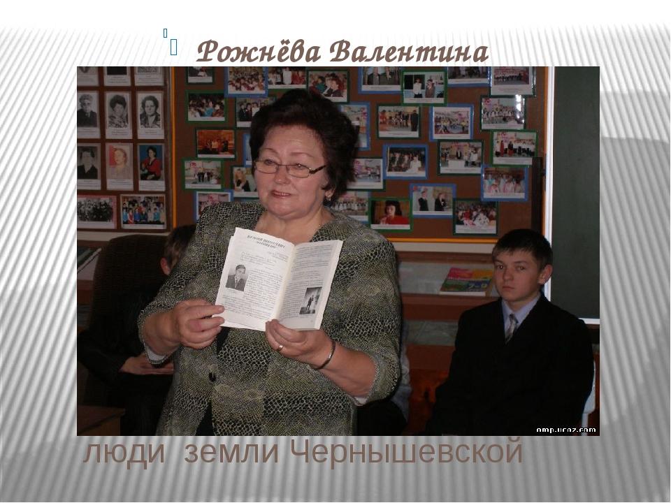 люди земли Чернышевской  Рожнёва Валентина михайловна