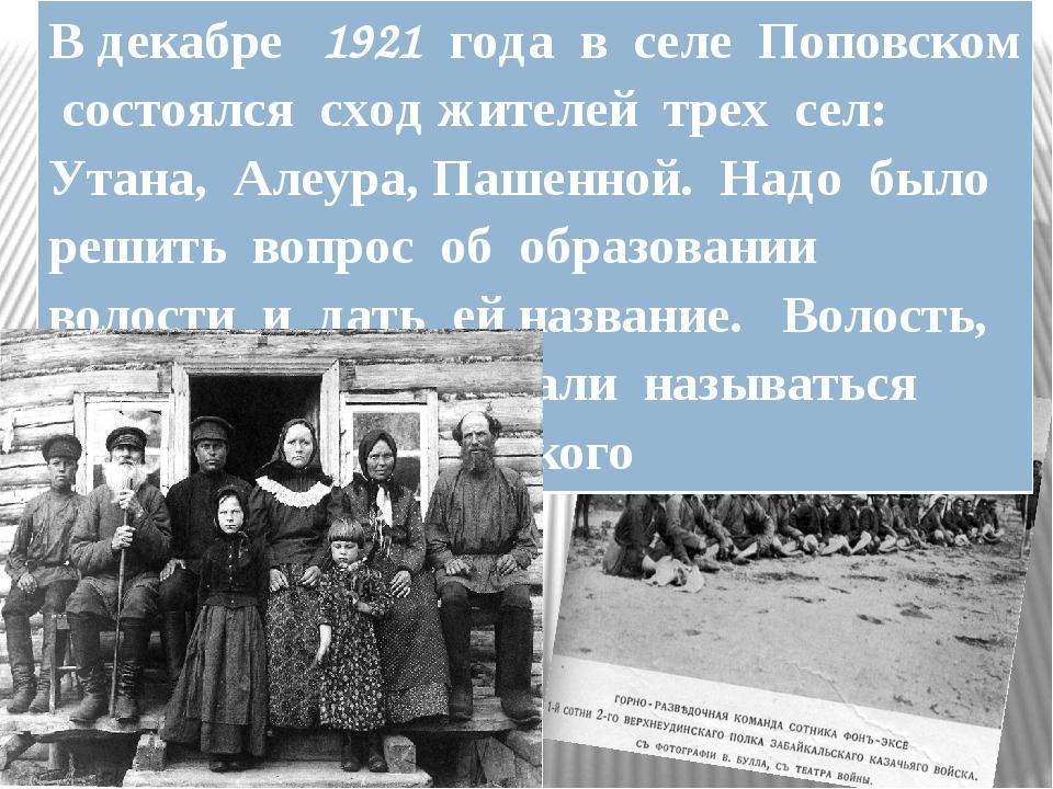 В декабре1921года в селе Поповском состоялся сход жителей трех сел:Утана,Але...