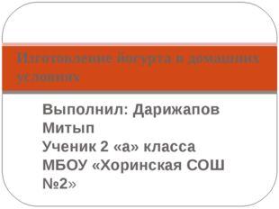 Выполнил: Дарижапов Митып Ученик 2 «а» класса МБОУ «Хоринская СОШ №2» Изготов