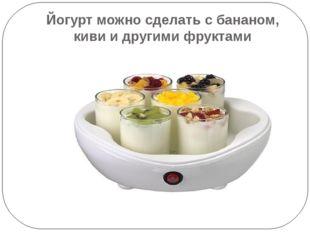 Йогурт можно сделать с бананом, киви и другими фруктами
