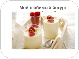 Мой любимый йогурт с клубникой