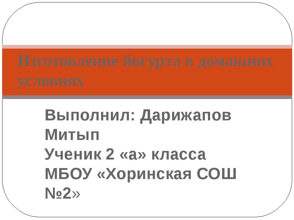 Выполнил: Дарижапов Митып Ученик 2 «а» класса МБОУ «Хоринская СОШ №2» Изготов...