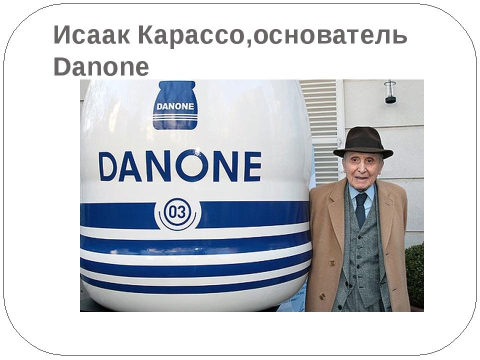 Исаак Карассо,основатель Danone