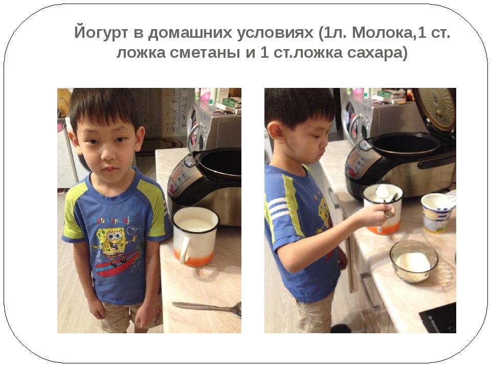 Йогурт в домашних условиях (1л. Молока,1 ст. ложка сметаны и 1 ст.ложка сахара)