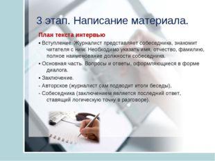 3 этап. Написание материала. План текста интервью • Вступление. Журналист пре