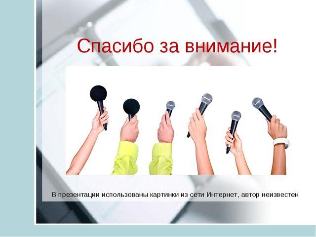 Спасибо за внимание! В презентации использованы картинки из сети Интернет, ав...