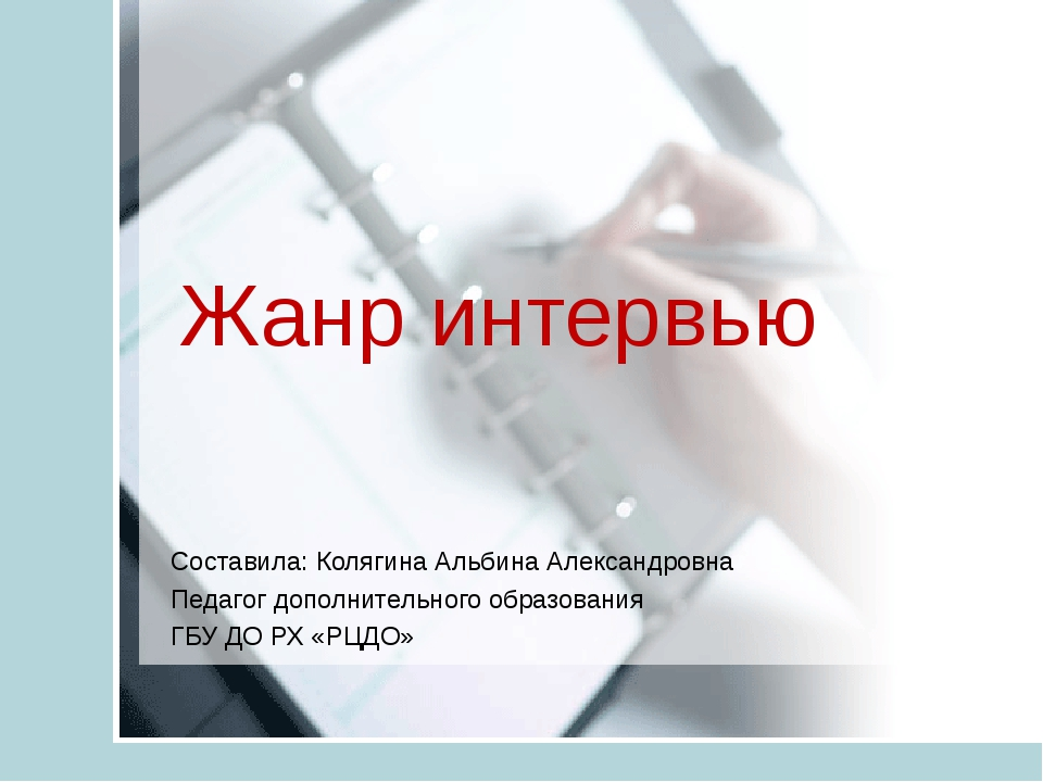 Жанр интервью Составила: Колягина Альбина Александровна Педагог дополнительно...