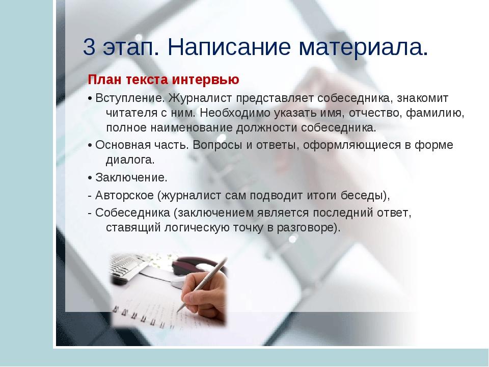 3 этап. Написание материала. План текста интервью • Вступление. Журналист пре...