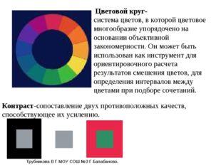 Цветовой круг- Контраст-сопоставление двух противоположных качеств, способств