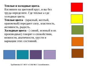 Теплые и холодные цвета. Взгляните на цветовой круг, и вы без труда определит