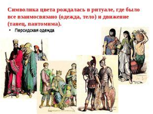 Персидская одежда Символика цвета рождалась в ритуале, где было все взаимосвя