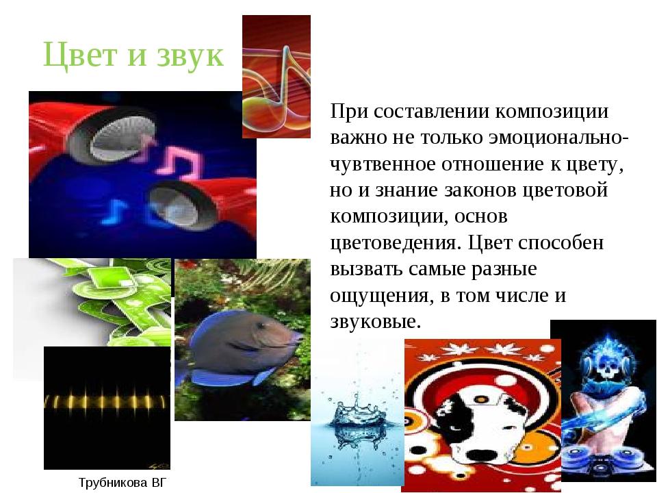 Цвет и звук При составлении композиции важно не только эмоционально- чувтвенн...