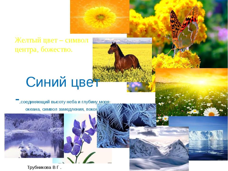 Желтый цвет – символ центра, божество. Трубникова В Г . Синий цвет -,соединяю...
